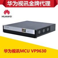 華為視頻會議服務器 VP9630 MCU視頻會議系統解決方案