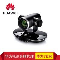 华为TE30视频会议一体机深圳华为高清视讯终端产品