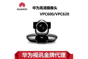 华为VPC600/VPC620摄像机视频会议终端设备深圳代理