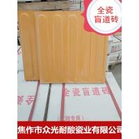 盲道砖厂家-众光专业生产20厚全瓷盲道砖