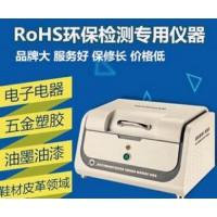 环保检测ROHS仪 能量色散X荧光仪