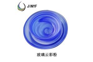 玻璃云彩粉(900-1000度高温玻璃颜料,玻璃前加工用)