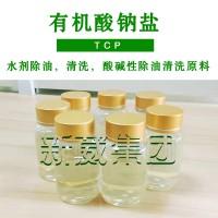 有機酸鈉鹽TCP   酸堿除油清洗劑原料