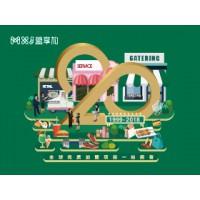 2019上海特许加盟展