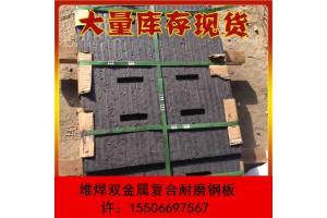 高铬高硬度堆焊8+6复合耐磨板