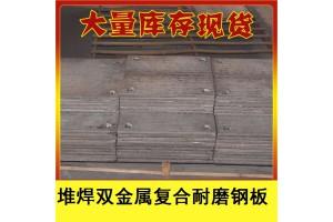 高铬堆焊耐磨板 水泥厂用堆焊耐磨板 水泥厂用复合耐磨板