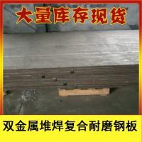 耐磨耐冲击双金属复合耐磨板 高铬堆焊复合耐磨板