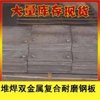 8+6堆焊钢板价格 8+6堆焊复合钢板厂家 8+堆焊耐磨板
