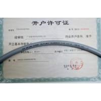 LAPPKABEL OLFLEX CLASSIC 110現貨