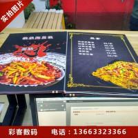 保定菜单印刷、菜单订做、菜单制作