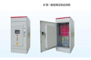 矿用一般型高压软启动柜