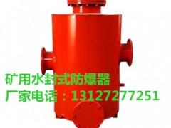 FBQ水封式防爆器价格,煤矿用防回火装置厂家