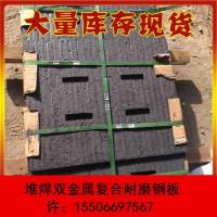 高硬度耐磨损堆焊耐磨钢板  矿山机械用堆焊耐磨钢板
