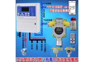 智能气体报警控制器 物联网氟利昂气体浓度监控装置