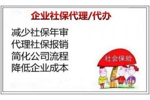 福州社保代缴服务,约定不缴社会保险,违反法律各自担责
