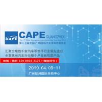 2019广州汽配汽车零部件展览会