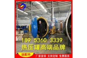 大型军工制品热压罐生产厂家龙达机械专业出品加工