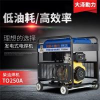 250A柴油发电焊机价格