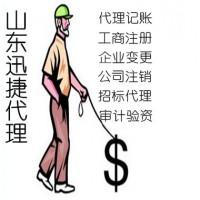 广饶稻庄迅捷代理记账报税集五福庆金猪