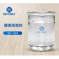 东莞醇类消泡剂生产厂家