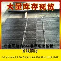 水泥厂设备用堆焊耐磨板 耐磨高硬度6+4堆焊耐磨板