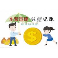 东营广饶县迅捷代理记账报税业务办理入口