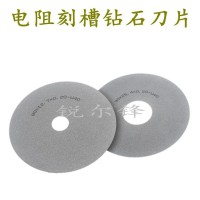 电阻刻槽钻石砂轮片碳膜氧化膜金属膜电阻刀片陶瓷刻槽金刚石刀片
