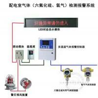 六氟化硫SF6气体环境浓度安全检测报警系统