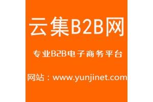 机械b2b信息如何推广-找云集b2b电子商务平台