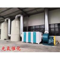 环保型UV光氧催化 专业生产厂家