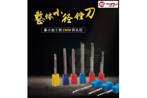 供应允利体式小孔径镗刀