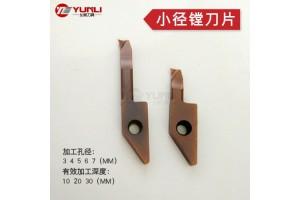 供应允利VNB系列小径镗刀