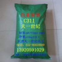天津天一世纪色素炭黑C311 用于涂料 塑料着色  墨水墨汁