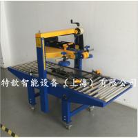上海封箱機,高性能封箱機,九江市 萍鄉市封口機械設備