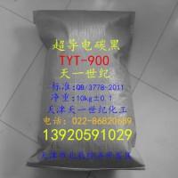 天一世纪导电炭黑TYT-900 用于导电油墨 油漆涂料等