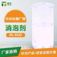 污水处理厂用消泡剂耐高温酸碱 易清洗 不影响润滑性厂家直销