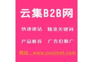 数码电脑信息如何推广-找云集b2b电子商务平台