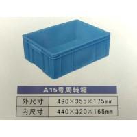 广东乔丰塑料周转箱厂家/广州餐具周转箱