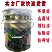 天津购买环氧富锌底漆厂家咨询电话