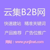 玩具產品如何推廣-上云集B2B電子商務供應平臺