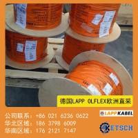 lapp(缆普)的olflex电缆产品