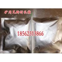 泰安矿用封孔袋厂家报价马丽散封孔袋使用方法