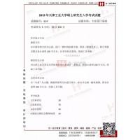 天津工业大学艺术考研真题 天津合一手绘培训