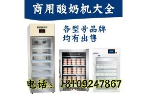 江苏酸奶机 单开门小酸奶机 商用酸奶机
