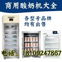江苏酸奶机 双开门酸奶机 智能酸奶机