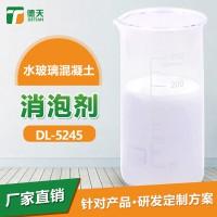水玻璃混凝土消泡剂 不残留不造成二次泡沫 德天现货供应