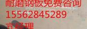 nm500耐磨钢板价格