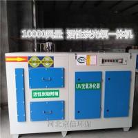 辽宁饮料生产voc废气净化设备10000风量活性炭光氧一体机