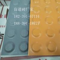 陕西省铜川市供应高铁地铁黄色圆点盲道砖