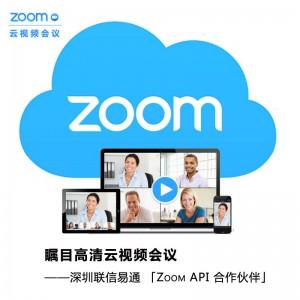 ZOOM云会议系统 高清视频会议软件 多方远程网络云会议平台